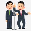 【月】人に何かを借りたときの「100万円な」に対するベストな切り返しってなんだ?