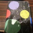 月宮の日記