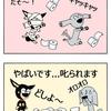 【クピレイ犬漫画】トレペで宴会芸「キャー」!