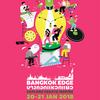 【バンコク・無料イベント】2018年1月20・21日「BANGKOK EDGE」がMuseum Siamで開催!