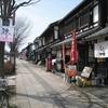 《琵琶湖一周の旅》6.彦根キャッスルストリート