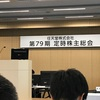 任天堂の株主総会に行ってきました(2019年)