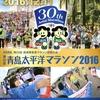 第30回青島太平洋マラソン I say , Have a nice run !!
