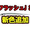 【Fish Arrow】ミドストやノーシンカーでの表層ピクピクなどあらゆるリグで活躍「フラッシュJ 3″」に新色追加!
