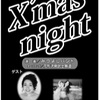 【帯広】俊成とクリスマスナイト