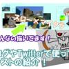 【イラスト】ブログやTwitterで使用しているイラストが生まれるまで!