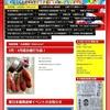 【丸政水産】で3.11東日本復興追悼イベントのお手伝い