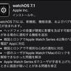 Apple WatchのOSが7.1にアップデートされたよ