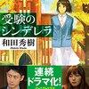 和田秀樹『受験のシンデレラ』策士になれ!受験戦争をどう勝つのか考えるのにおすすめの本
