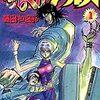 【感想】漫画「からくりサーカス」