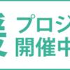 介護放浪記・season1 ①措置制度時代の介護