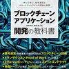 「ブロックチェーンアプリケーション開発の教科書」【書評】