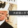 【海外記事より】大統領の手下たち - 投稿日: 2017年5月26日