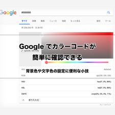 【便利】Googleでカラーコードが簡単に確認できる(背景色や文字色の設定に便利)