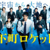 "<span itemprop=""headline"">★ドラマ「下町ロケット」(第1話)</span>"