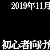 【2019年11月19日(火)】注目の経済指標と要人発言・初心者向け解説【FX】