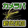 【ノリーズ】伊藤巧プロがパワーフィネスで使用するスモラバ「カメラバ 3.5g・4g」に新色追加!