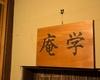 【京都ぶらりはらさんぽ2】京都の夜と京町家で過ごす江戸の趣<懐古庵>