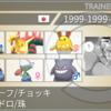 【ポケモン剣盾S10】こんな筈じゃなかった【最終367位/1999…】