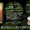 【月曜日のお気に入り】神蔵 七曜 磨き70【FUKA🍶YO-I】