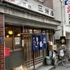 三州家 飯田橋店・銀むつ照焼定食・2020年12月3日