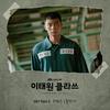 【歌詞訳】Ha Hyunwoo(ハ ヒョヌ) (GUCKKASTEN) / 石ころ(Stone Block)