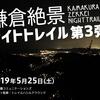 5月25日に「鎌倉絶景ナイトトレイル」第3弾開催!【LEDLENSERヘッドライトNEO10R貸出付き!】