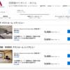 1月の琵琶湖マリオットは火曜日宿泊が安い!