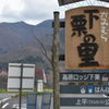 【長野県飯田市】下栗の里