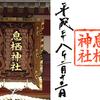 :御朱印:東国三社の三角関係は難解だ   鹿島神宮・香取神宮・息栖神社