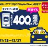 忘年会タクシーアプリお得度比較2019年12月編