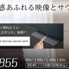 12月購入の4Kテレビ、早くも生産中止――「4Kテレビ難民」発生?