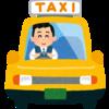 早くタクシーに乗りたいと考えています