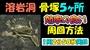 【モンハンライズ】 溶岩洞 骨塚5ヶ所 効率の良い周回 1周2分50秒周回 【モンスターハンターライズ】