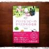 【2刷できました】最新! アロマセラピーのすべてがわかる本:セラピストにもアロマ好きにも最も役立つ本