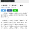 東京都あきる野市、川で5歳児おぼれて死亡
