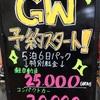 GW予約始まっています!