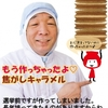 Asahikawa KiBana総選挙 結果発表!