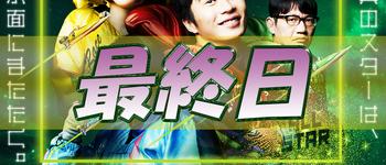 【最終日】SG第47回ボートレースオールスター【本命予想】得点率・順位を大公開!