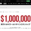 賞金100万ドルの投資ゲームに参加して、無料でFX投資資金をGetしよう!