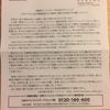 東京都主税局からお手紙が届きました