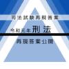 【A評価】令和元年司法試験 刑法 再現答案