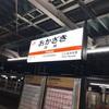 18切符で九州へ(1日目)