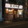 【今週のラーメン1729】 広州市場 西新宿店 (東京・新宿) 広州雲呑麺