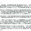 所謂慰安婦問題における朝日新聞集団訴訟での東京地裁の異常な対応