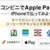 またまた攻めてますApple PayのiD、実質800円相当のキャッシュバック!!