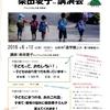 柴田愛子さんの講演会 お知らせ!