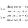 【数学ロマン】見た事ない加法定理