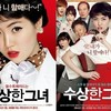 韓国映画まとめて感想