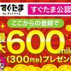 '21年1月最新【すぐたま】当ブログ限定!新規登録で600mile(300円相当)獲得キャンペーン実施中!